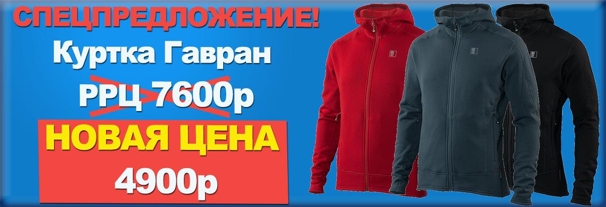 Снижена цена на куртки Гавран