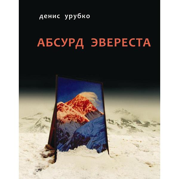 Книга Абсурд Эвереста Урубко Д.