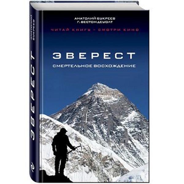 Книга Анатолия Букреева Эверест. Смертельное восхождение. Горы, о горах, о походах, об альпинизме, альпинисты