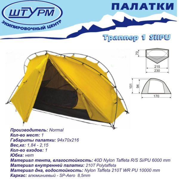 Палатка Траппер 1, Нормал описание купить в Тольятти Самаре