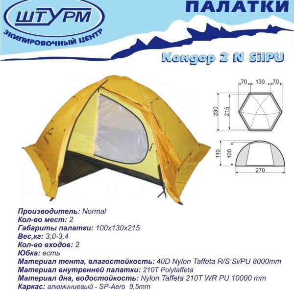 Палатка Кондор 2 N Si/PU Нормал