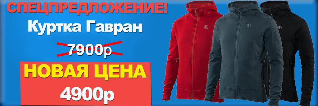 куртка гавран сивера купить в тольятти самаре