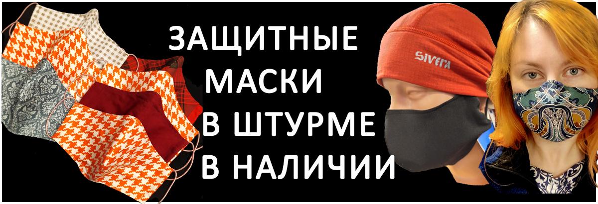 Защитные маски в тольятти купить